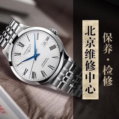 <b>北京浪琴维修中心技师教您:浪琴手表钢带怎么拆及</b>