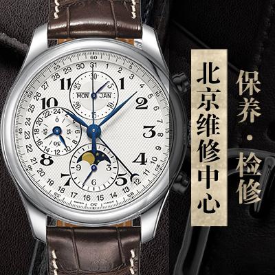 浪琴手表皮质表带的保养
